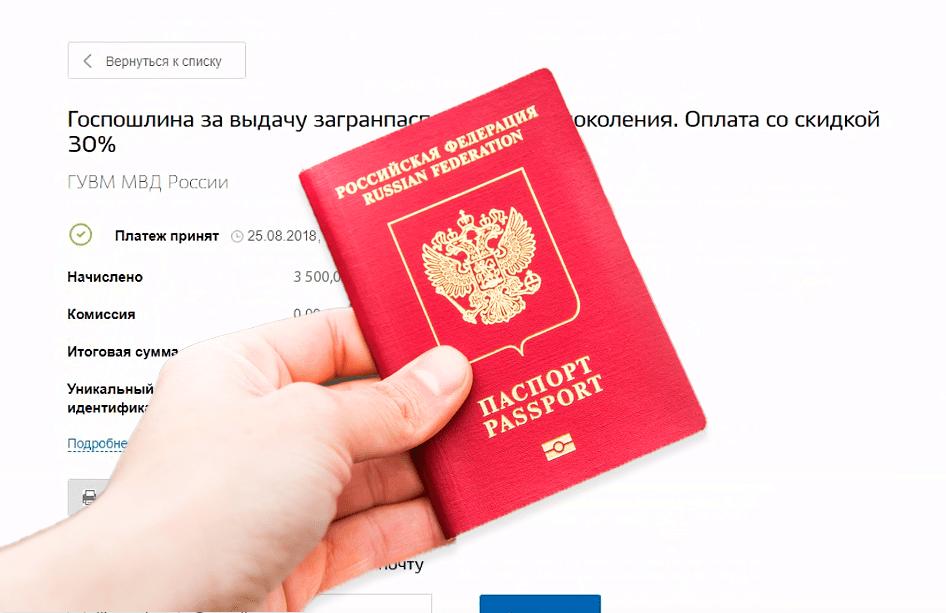 Как оплатить госпошлину на загранпаспорт через Госуслуги
