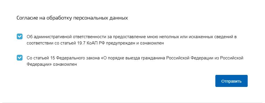 Согласие на обработку персональных данных (заявление для госуслуг)