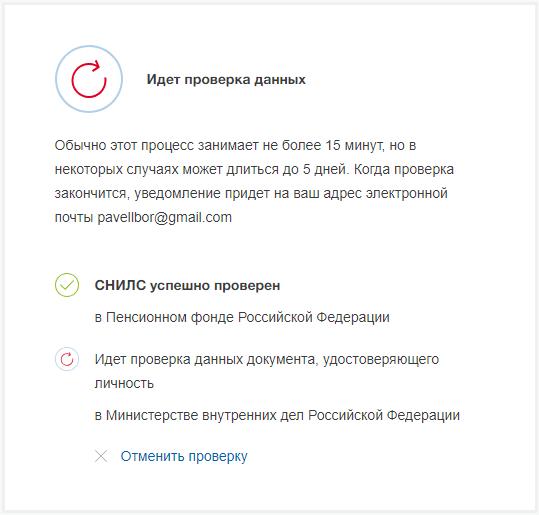 Проверка данных через Пенсионный фонд и МВД РФ на сайте госуслуг