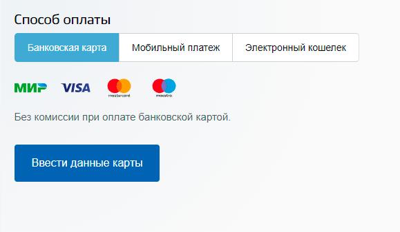 Оплата Госуслуг банковской картой
